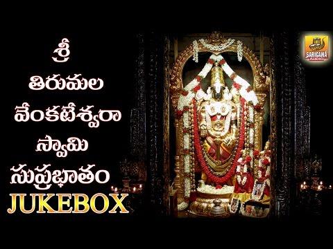 Sri Venkateswara Suprabhatam | Sri Venkateswara Swamy Songs | Sri Venkateswara Suprabhatam Telugu