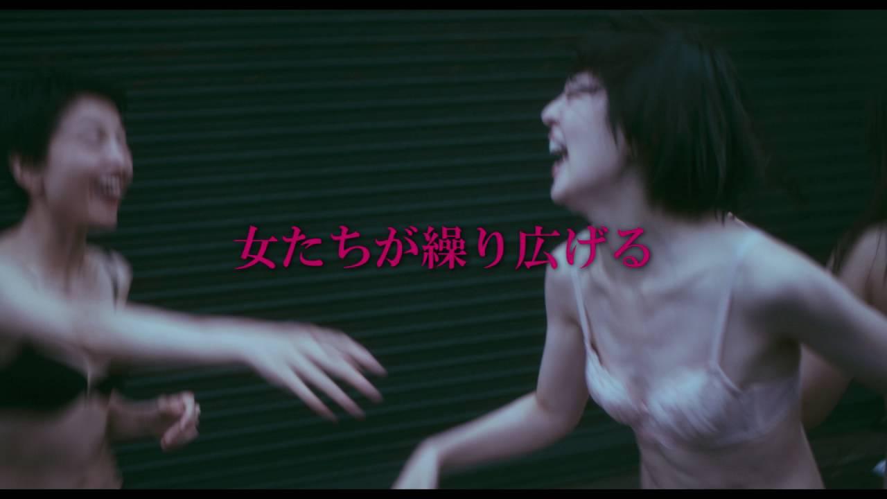 映画『過激派オペラ』予告編