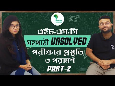 HSC Preparation Hacks l Sohopathi Unsolved Part-2 l Online Sohopathi l BUET l Shadman Majid l AIUB