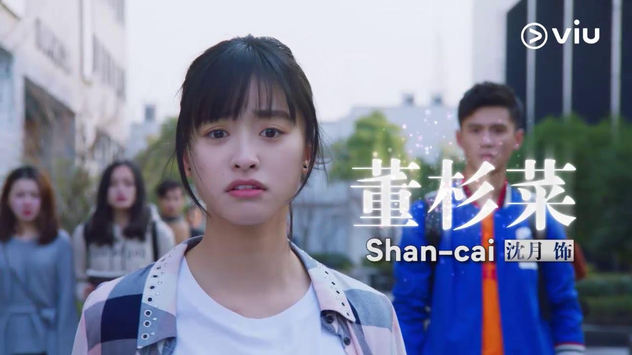 Meteor Garden 2018 Trailer 1 Drama China Starring Shen Yue Dylan Wang Youtube