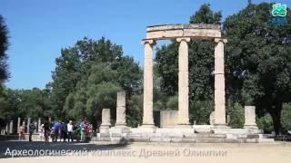 Экскурсии в Греции - Древняя Олимпия с TEZ TOUR