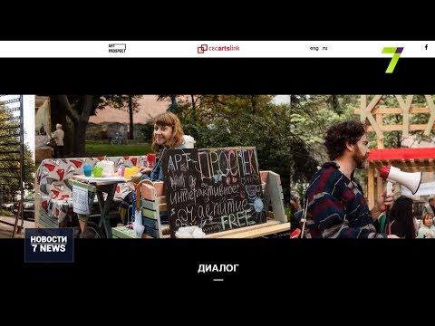 Новости 7 канал Одесса: Проект CЕС АrtsLink: в Одессе появится новый арт-объект