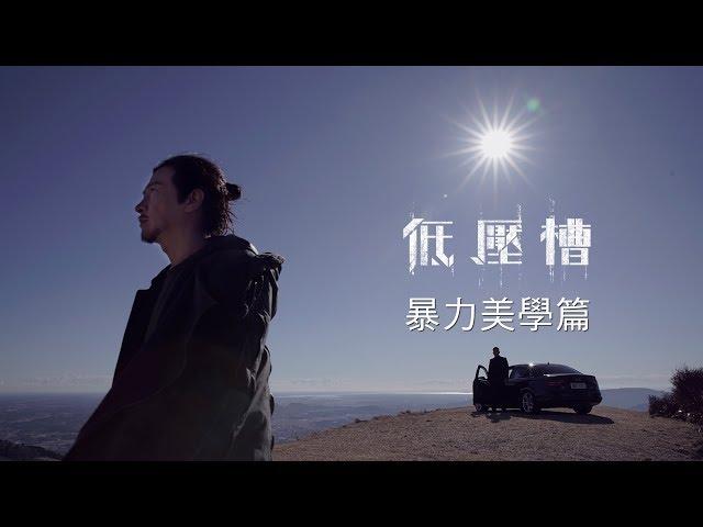 5.4【低壓槽】暴力美學篇