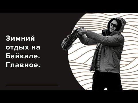 Байкал зимой 2020 | Туры, цена, фото, лед, отдых