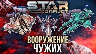 Star Conflict - Вооружение Чужих