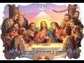 موسيقى ترنيمة ليل العشاء السري - موسيقى ترانيم تراثية لعيد القيامة المجيد مجاناً للخدمة - أرميا فايز