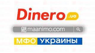 Dinero – мгновенный онлайн кредит на карту через интернет в Украине / maanimo