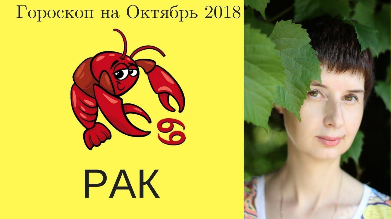 Гороскоп на октябрь для знака зодиака рак: учеба, бизнес, деньги, любовь, здоровье.