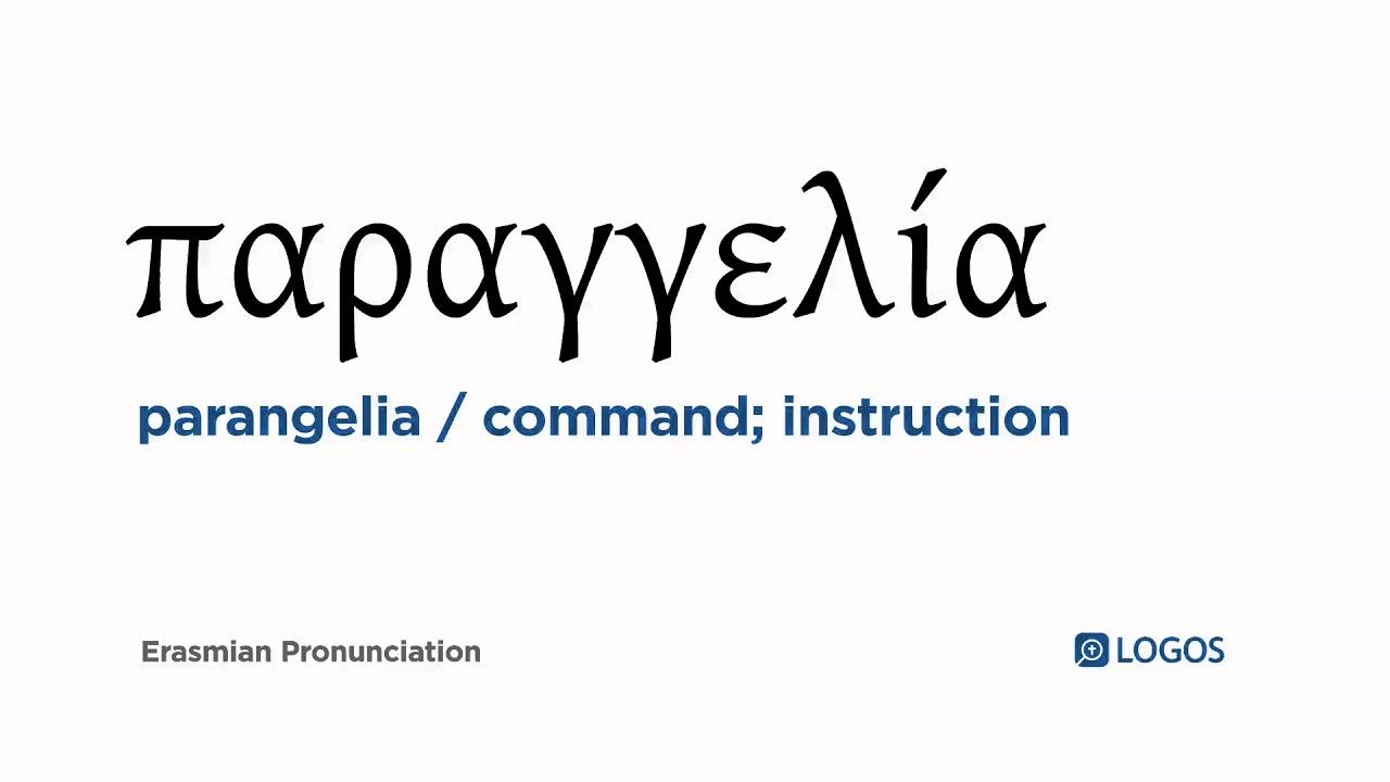 f4e36b361c90 How to pronounce Parangelia in Biblical Greek - (παραγγελία   command   instruction)