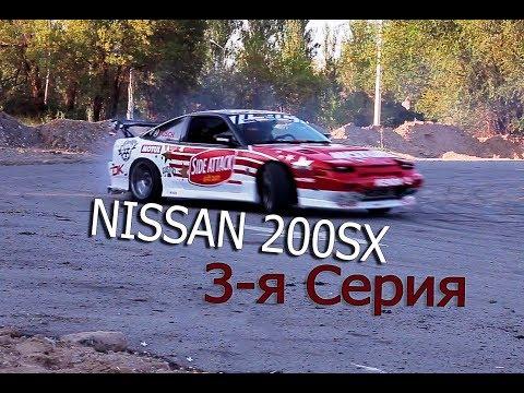 Nissan 200sx постройка с нуля Дрифт Правда Тюнинга 3 Серия