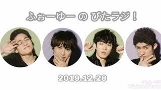 【2019.12.28】ふぉーゆーのぴたラジ!【年末SP①】