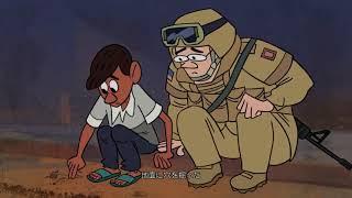 アニメで学ぶ 米軍兵士から見たイラク戦争