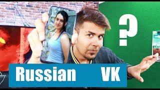 Main Gaya Russian Site Par | Aage Kya Hua ? | Vkontakte Social Media screenshot 4