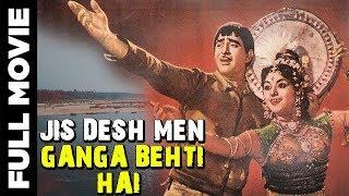 Jis Desh Mein Ganga Behti Hai (1961) Full Movie | Raj Kapoor, Padmini