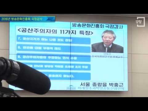 """[경향신문] """"문재인 공산주의자"""" 발언한 고영주 방문진 이사장, 국감서 """"반성 없다"""" 질타 당해"""