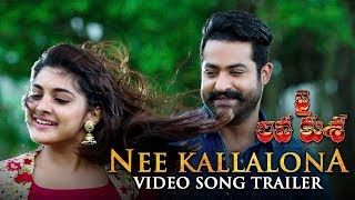 Nee Kallalona Video Song Teaser || Jai Lava Kusa Video Songs | NTR, Nivetha Thomas | Devi Sri Prasad
