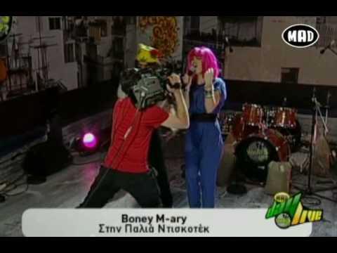 Καρναβάλι στο Mad Day Live με τους Boney M-ary!!