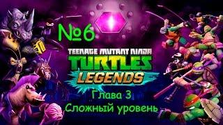 Черепашки-Ниндзя Легенды #6 (Гл.3 Сложный уровень) | Teenage Mutant Ninja Turtles: Legends #6