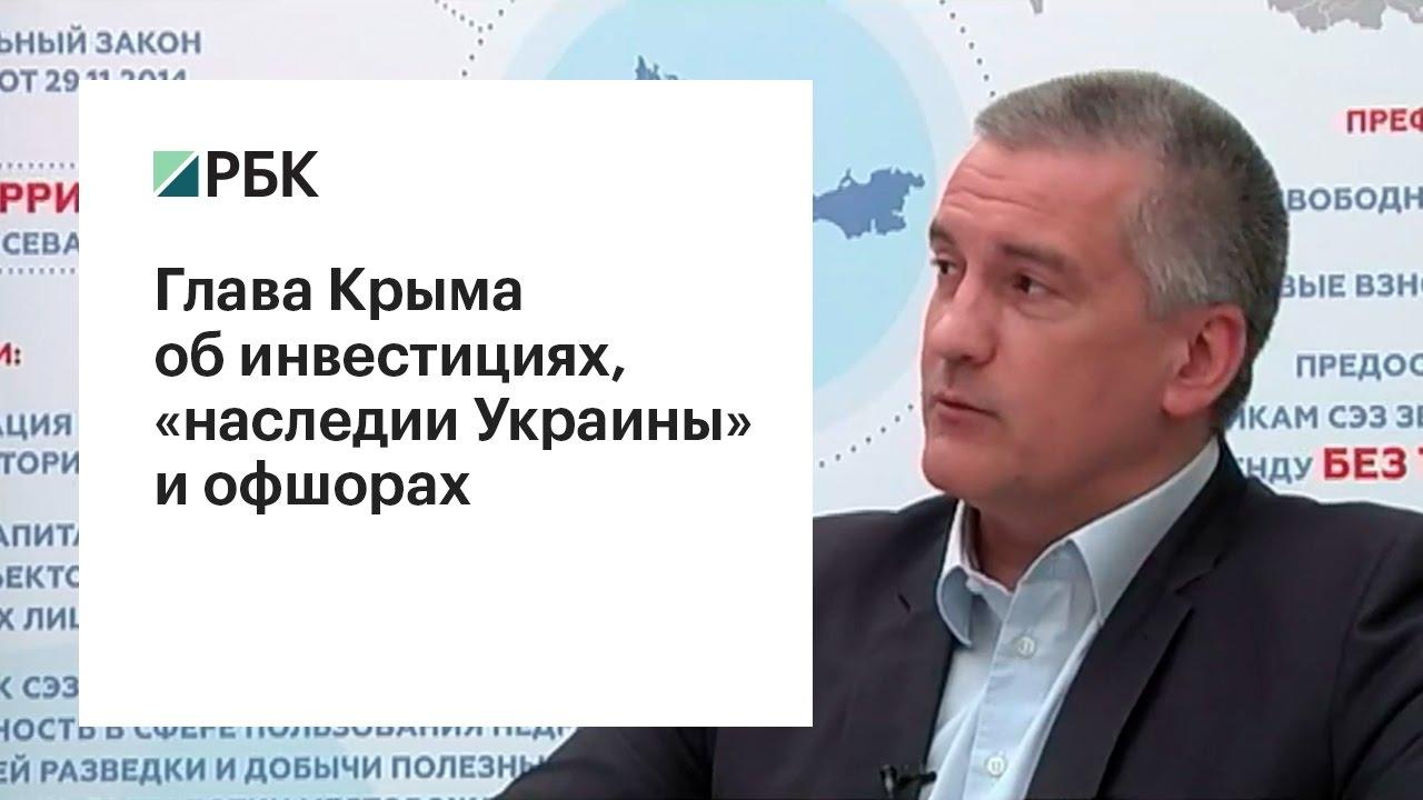 Глава Крыма об инвестициях, «наследии Украины» и офшорах