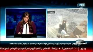 صحيفة سودانية: إثيوبيا تريد تشكيل قوة عسكرية مع القاهرة والخرطوم لحماية سد النهضة
