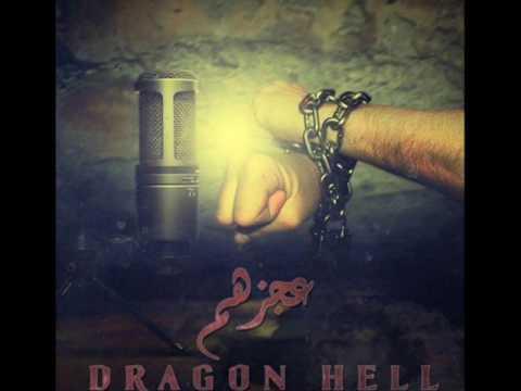 دراجون هيل 2016 عجزهم Dragon hell-3agezhom/عجزهم - prod by (Batistuta)