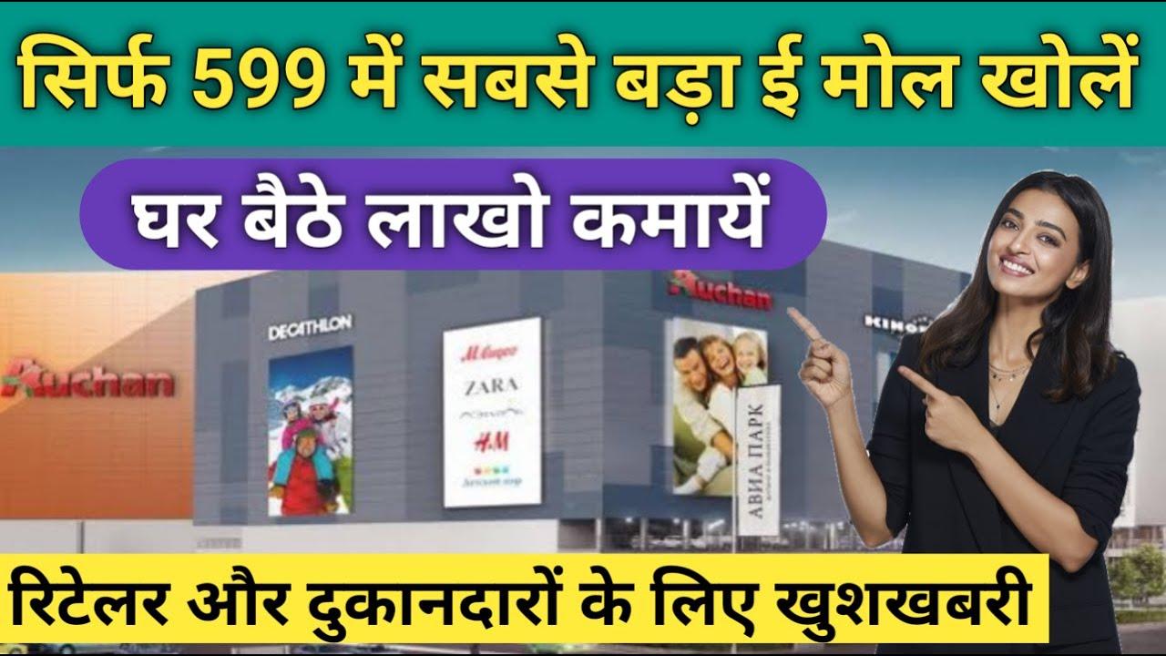 Redmil के साथ जुड़कर बढ़ाये बिजनेस को | REDMIL Business Mall kya hai