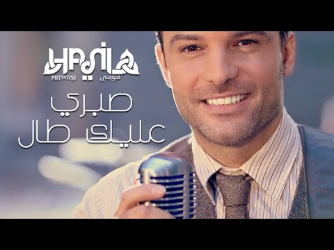 "Sabri Alek Tal - ""Cover"" By Hani Mitwasi  -  صبري عليك طال"