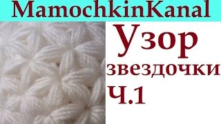 1 Вязание крючком Узор Звездочки Схема Crochet Star Stitch pattern(Вязание крючком узора Звездочки Схема. Узор для шарфа, снуда. Шапка тут https://www.youtube.com/playlist?list=PLPFIW6w2-WwbUSWTm1Tt9aH01oM4 ..., 2014-03-01T06:03:53.000Z)