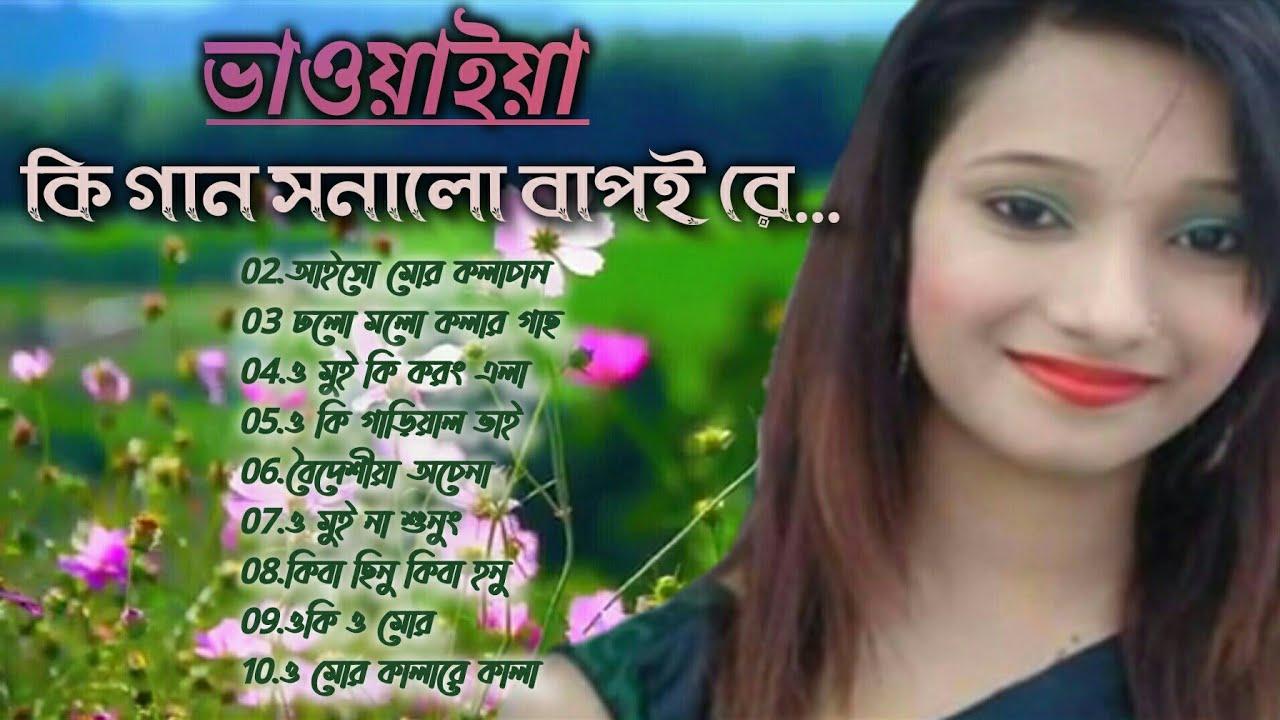 Download Uttar Bangla Bhawaiya & Folk Songs | Best 10 Songs of North Bengal | Part 2