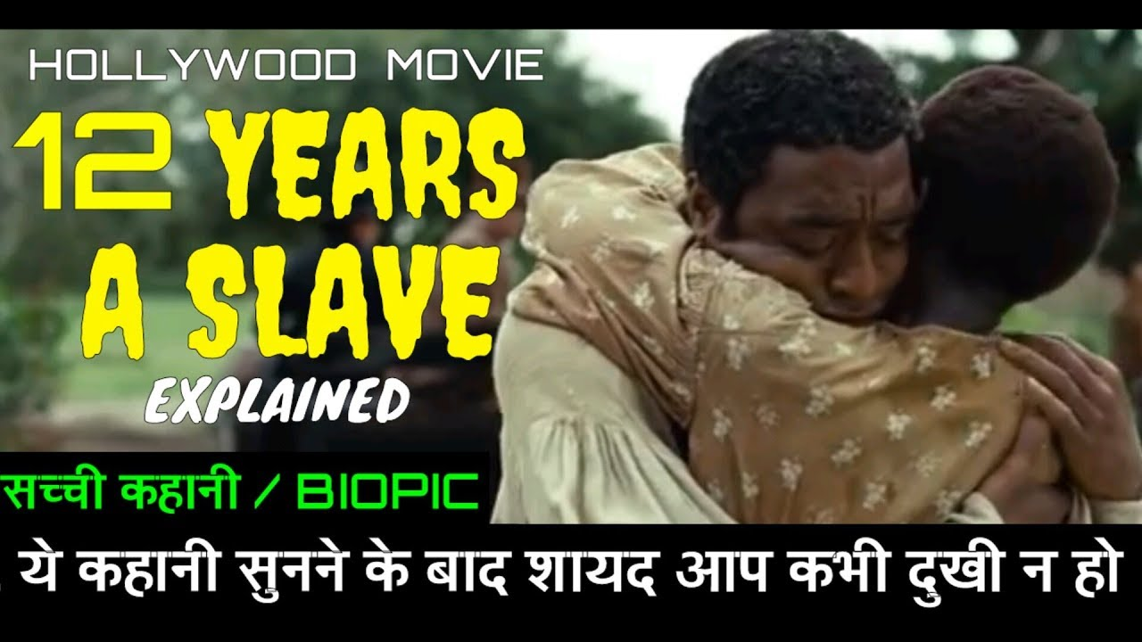 Download 12 years a slave / Biopic ( hindi explained )