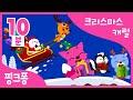 징글벨 | 크리스마스캐럴 | + 모음집 | 핑크퐁! 인기동요