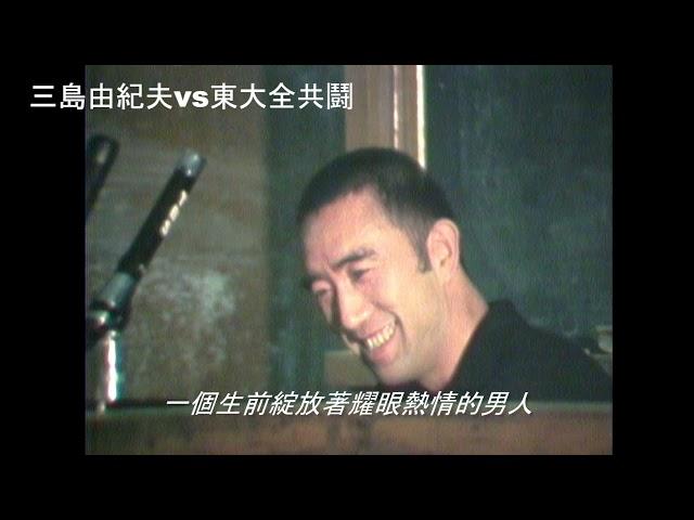 《三島由紀夫vs東大全共鬪 Mishima: The Last Debate》電影預告_即將上映