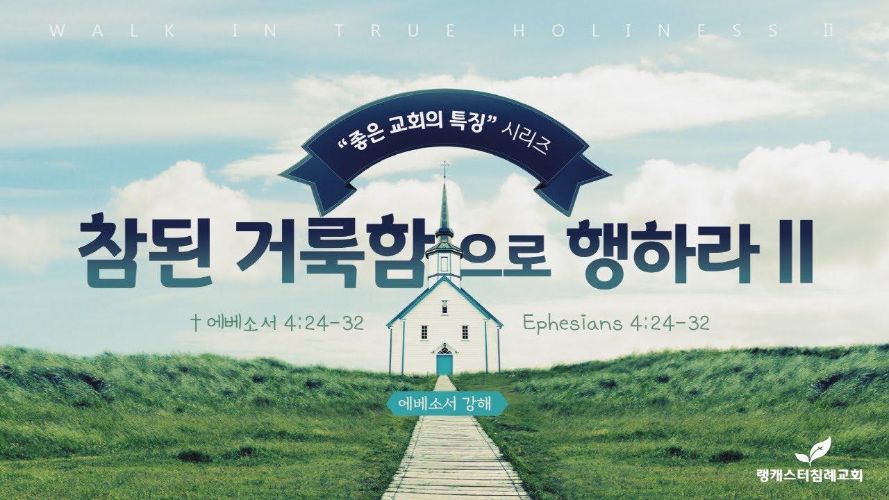 2021년 5월 23일 주일 예배 설교 - 참된 거룩함으로 행하라 Part II