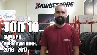 Обзор зимних премиум шин. Сезон осень-зима 2016-2017(, 2016-08-04T12:49:42.000Z)