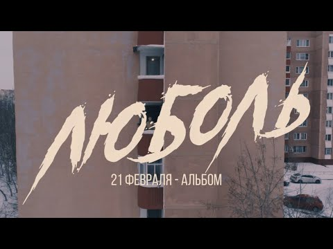 ФОГЕЛЬ - ЛЮБОЛЬ. Премьера 21 февраля