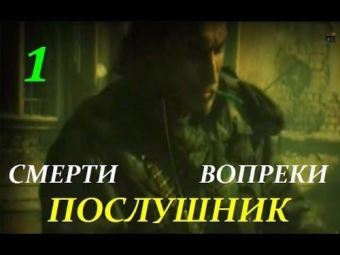 S.T.A.L.K.E.R. Смерти Вопреки 2 (Одним днем живу)