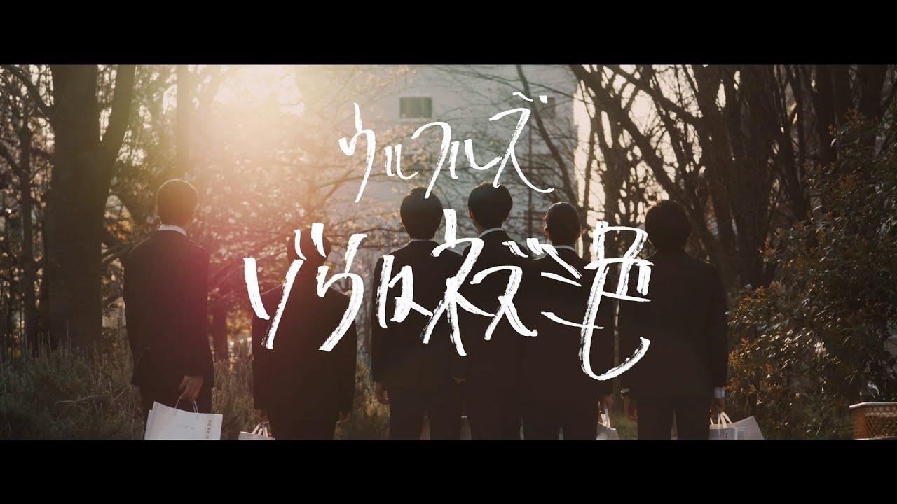 """ウルフルズ """"ゾウはネズミ色"""" MUSIC VIDEO"""