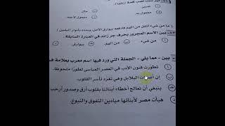 حل امتحان اللغة العربية أدبي 2021 بعد خروج الطلاب