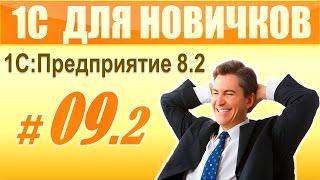 2 часть 9 урока курса 1С Предприятие 8.2 для начинающих. Отчеты. СКД(1 часть 9 урока курса тут https://www.youtube.com/watch?v=HLrOAyj4NCs http://1c-uroki.ru 9 урок онлайн курса