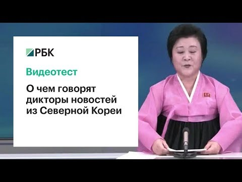 Угадайте, о чем рассказывают северокорейские дикторы