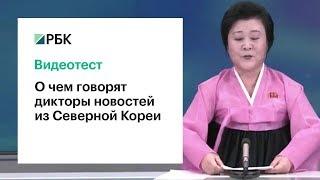 Угадайте, о чем рассказывают северокорейские дикторы(, 2018-02-09T13:49:06.000Z)