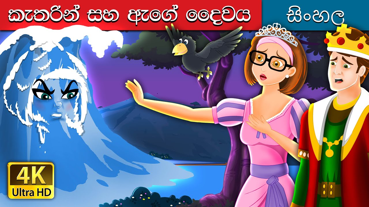 කැතරින් සහ ඇගේ ඉරණම | Catherine & Her Destiny | Sinhala Fairy Tales
