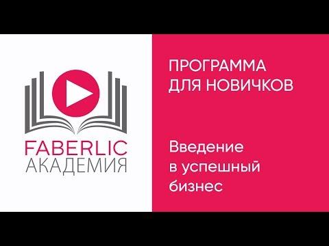 Введение в успешный бизнес с Faberlic