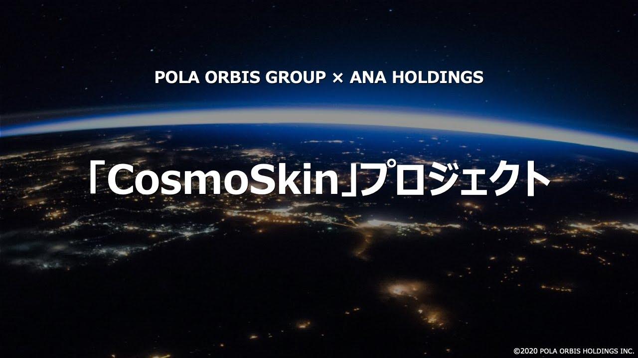 2020/9/11 ポーラ・オルビスホールディングスとANAHD「CosmoSkin」プロジェクト発足