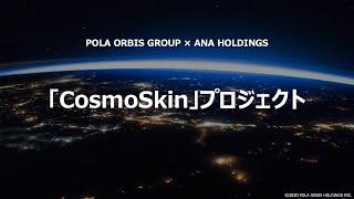 【ANA×宇宙】 Aim For Space SPECIAL TALK 「CosmoSkinプロジェクト オンライン記者説明会」篇
