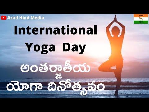 Yoga Class Telugu Stay Home Do Yoga Practice Yoga From Your Mobile Azadhindfauz Youtube