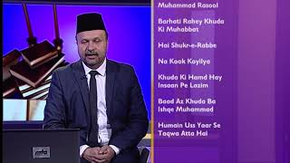 Intikhab-e-Sukhan - 4th November 2017