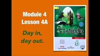 Английский язык 6 класс. Английский в фокусе 6 / Spotlight 6 урок 4А #spotlight6 #английскийвфокусе