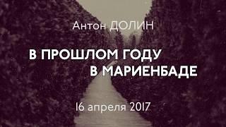 """""""В прошлом году в Мариенбаде"""". Лекция Антона Долина """"Фильм есть сон"""""""