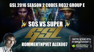 Корея 2.0: GSL 2016 Season 2 CodeS Ro32 Group E - sOs vs Super